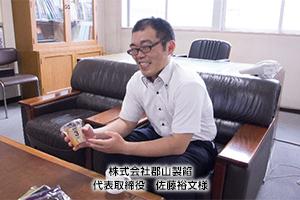 株式会社郡山製餡 代表取締役 佐藤裕文様