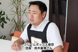 郡山クリームボックス楽団 鈴木康博さん