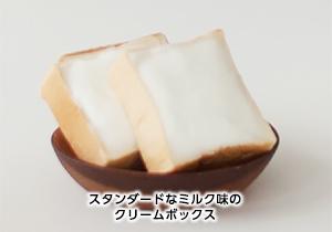 スタンダードなミルク味のクリームボックス