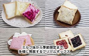 ミルク味から季節限定のクリームボックス