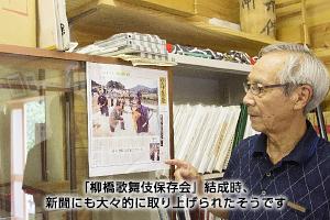 「柳橋歌舞伎保存会」結成時の新聞