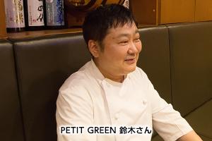 PETIT GREEN 鈴木さん