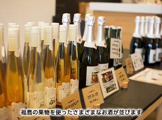 福島の果物を使ったさまざまなお酒が並びます