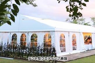 テント型ウエディング施設
