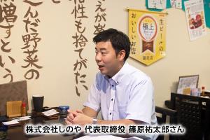 代表取締役 篠原祐太郎さん