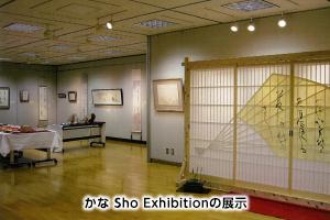 かな Sho Exhibitionの展示