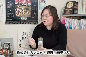 株式会社カンニャボ 遠藤由布子さん