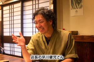 店長の早川健児さん