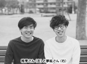 稚季さん(左)と夢紘さん(右)