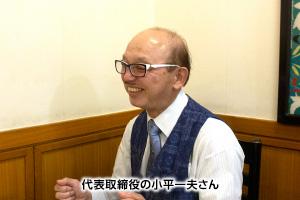 代表取締役 小平一夫さん
