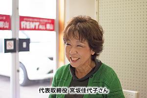 代表取締役 宮坂佳代子さん
