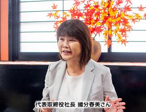 代表取締役社長 國分春美さん