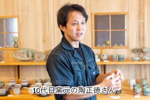 10代目窯元の陶正徳さん