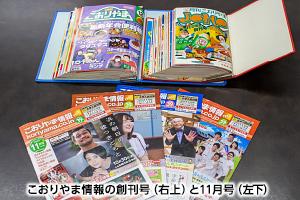 こおりやま情報の創刊号と11月号