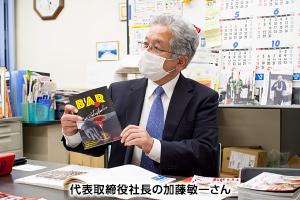 代表取締役社長 加藤敏一さん