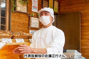 代表取締役の佐藤正行さん