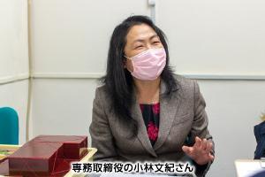 専務取締役 小林文紀さん