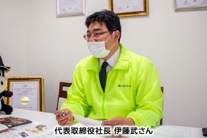 代表取締役社長 伊藤武さん