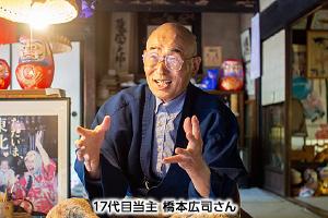 17代目当主 橋本広司さん