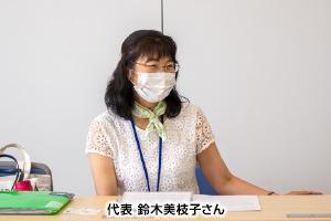 代表 鈴木美枝子さん