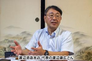 渡辺酒造本店 代表 渡辺康広さん