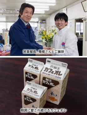 酪王乳業(株)営業部 南條部長とカフェオレ