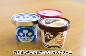 酪王カフェオレアイスクリーム