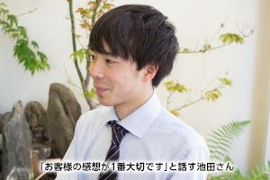「お客様の感想が1番大切です」と話す池田さん