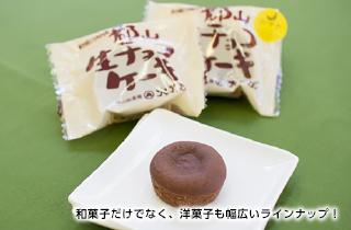 和菓子だけでなく、洋菓子も幅広いラインナップ!