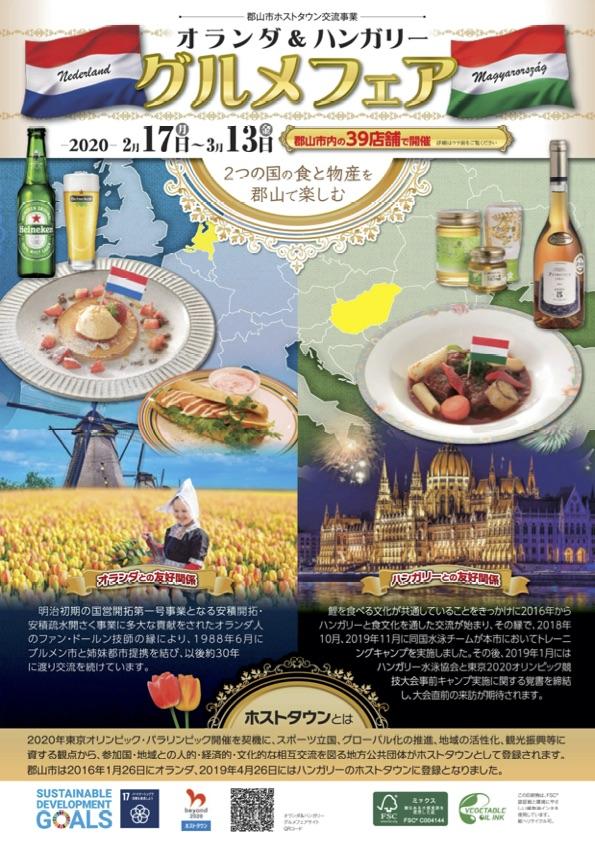 https://blog.kanko-koriyama.gr.jp/event/Files/2020/02/20/%E3%83%81%E3%83%A9%E3%82%B7.jpg
