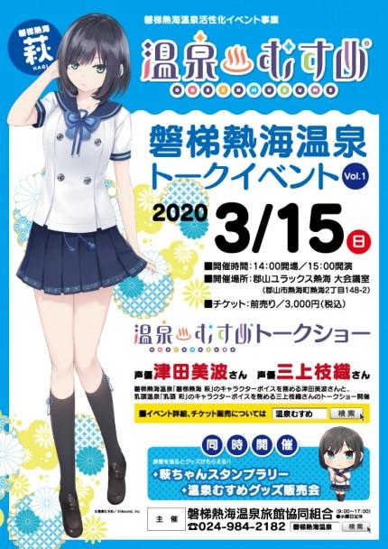 https://blog.kanko-koriyama.gr.jp/event/Files/2020/02/20/onsenmusume_chirashi-simple.jpg