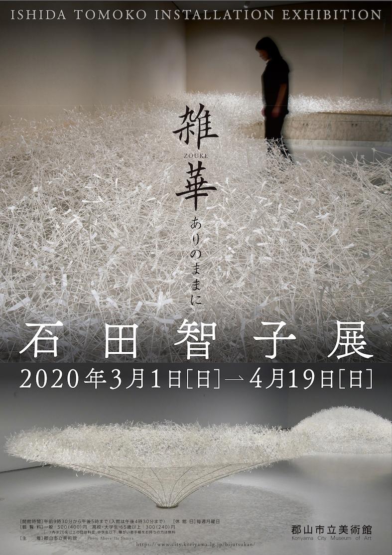 https://blog.kanko-koriyama.gr.jp/event/Files/2020/02/26/1.jpg