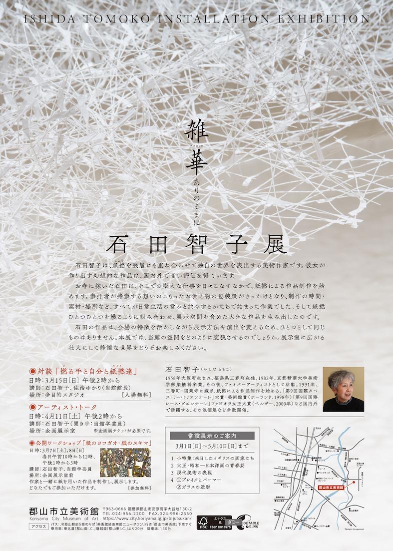 https://blog.kanko-koriyama.gr.jp/event/Files/2020/02/26/2.jpg