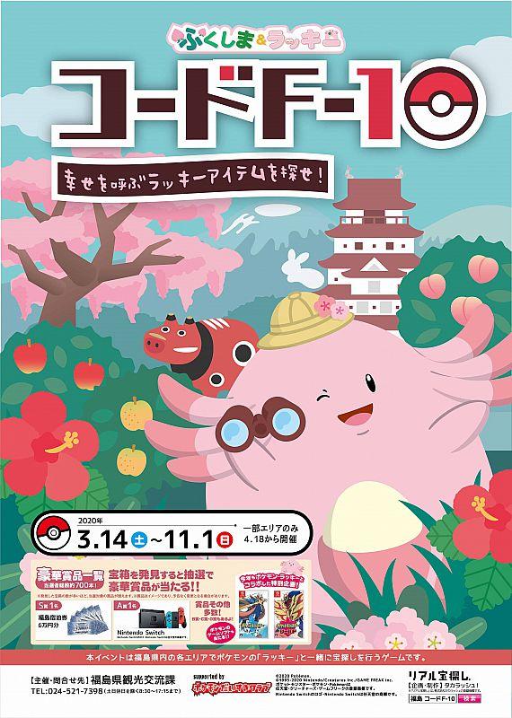 https://blog.kanko-koriyama.gr.jp/event/Files/2020/03/11/18-0.jpg