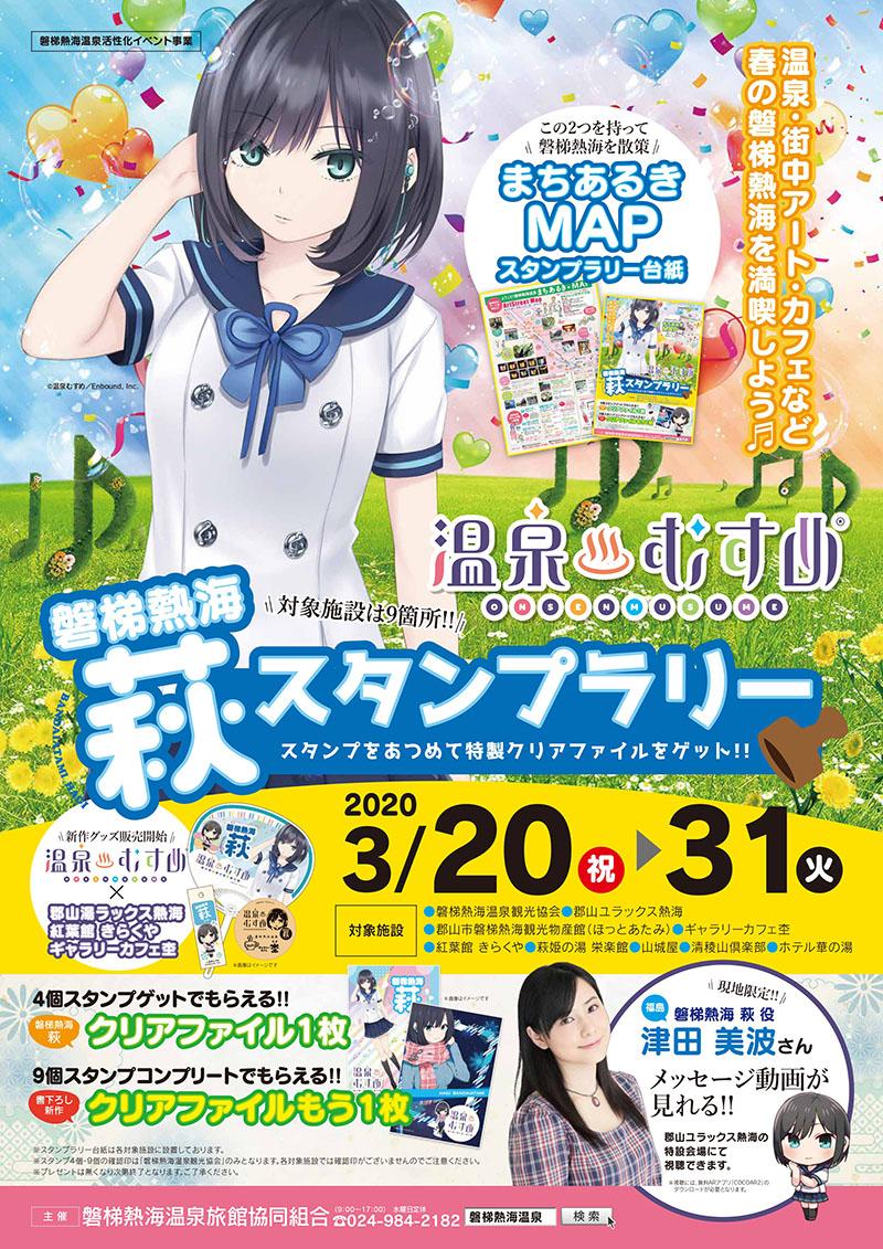 https://blog.kanko-koriyama.gr.jp/event/Files/2020/03/17/onsenmusume-stamprally.jpg