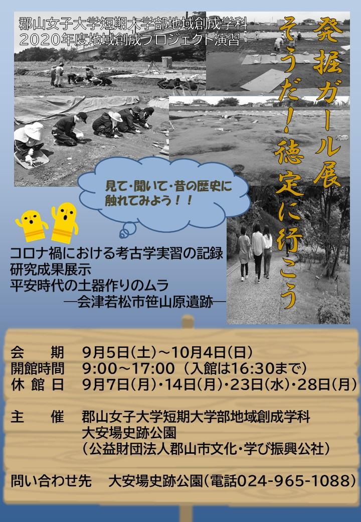 https://blog.kanko-koriyama.gr.jp/event/Files/2020/09/03/%E7%99%BA%E6%8E%98%E3%82%AC%E3%83%BC%E3%83%AB%E5%B1%95%E3%83%9D%E3%82%B9%E3%82%BF%E3%83%BC2020.JPG