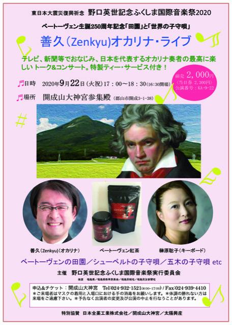 https://blog.kanko-koriyama.gr.jp/event/Files/2020/09/07/kaiseizan_omote_LRP_____.JPG