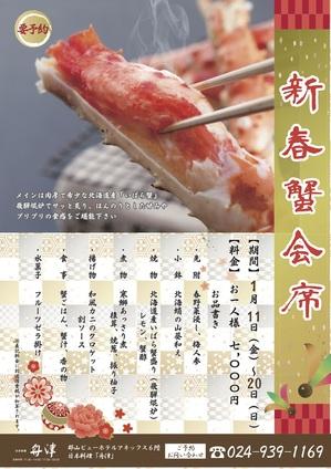 新春蟹会席.jpg