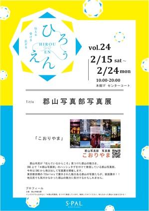 ポスター(エスパル作成).jpg