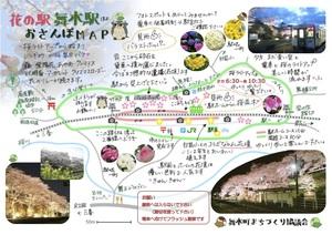 花の駅舞木駅おさんぽMAP2.jpg
