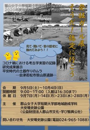 発掘ガール展ポスター2020.JPG