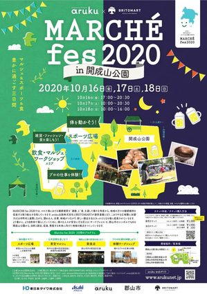 MARCHE-fes-2020-A3-poster_pages-to-jpg-0001-724x1024.jpg