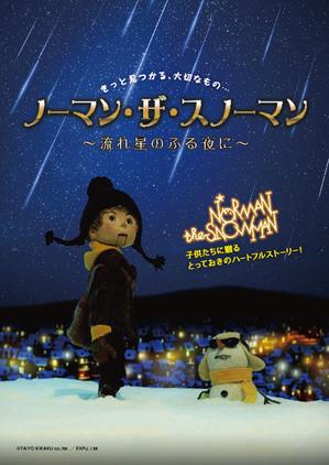 ①ノーマン・ザ・スノーマン_(c)TAIYO_KIKAKU_co.,ltd/EXPJ,Ltd.jpg