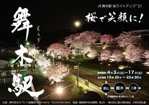 改2021舞木駅のコピー.jpg