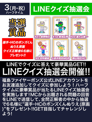 2020-21-WEB-EVENT-LINEQUIZ0503.jpg